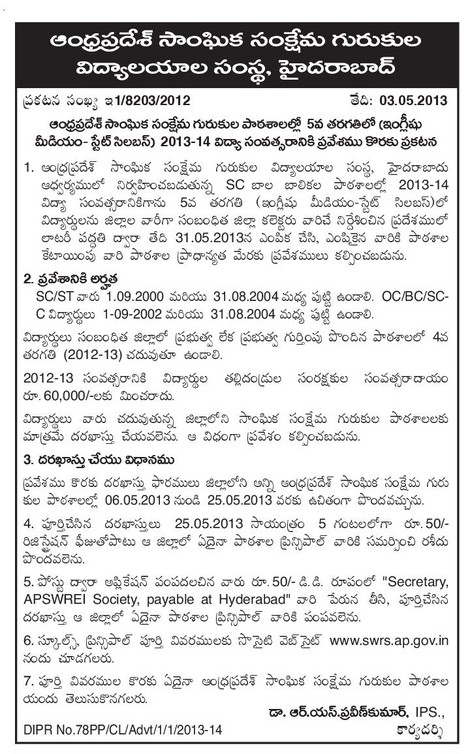 AP SOCIAL WELFARE RESIDENTIAL ADMISSION NOTIFICAITON