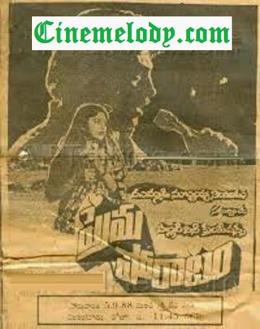 Prema Poratam Telugu Mp3 Songs Free  Download  1987