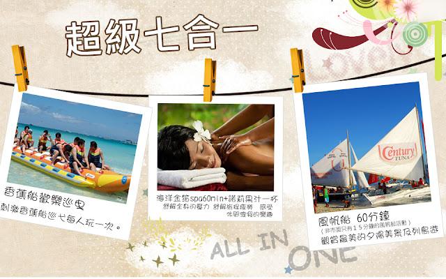 樂活旅行社-長灘島五日遊