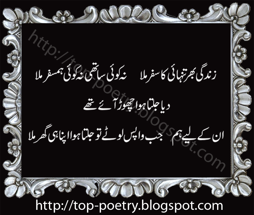 mobile beautiful sms poetry urdu 1 funny mobile beautiful sms poetry ...