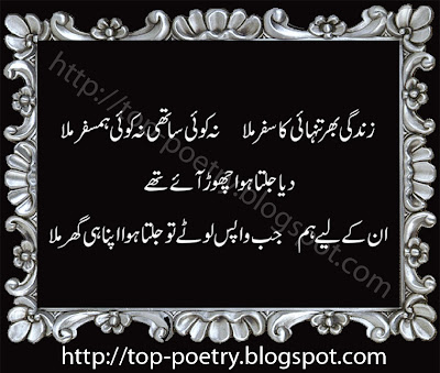 Sad Urdu Poetry SMS