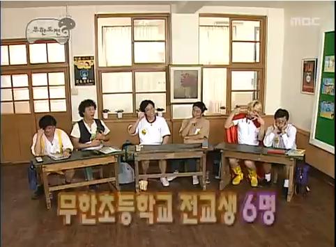 [무한도전 다시보기] 20060930 친해지길 바래 2, 초등학교에 가다