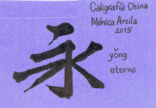 eterno en caligrafía china