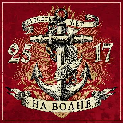 """25/17 """"На волне"""""""