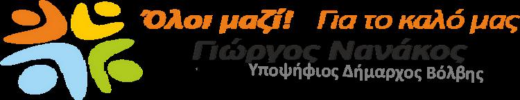 Γεώργιος Νανάκος