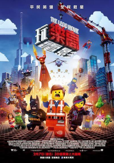 樂高玩電影 - 電影心得分享版 ::::Citytalk城市通