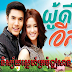 [ Movies ] Nisay Sne Kramom Ey San - Khmer Movies, Thai - Khmer, Series Movies -:- [ 38 End ]