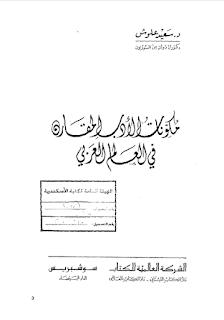 مكونات الأدب المقارن في العالم العربي