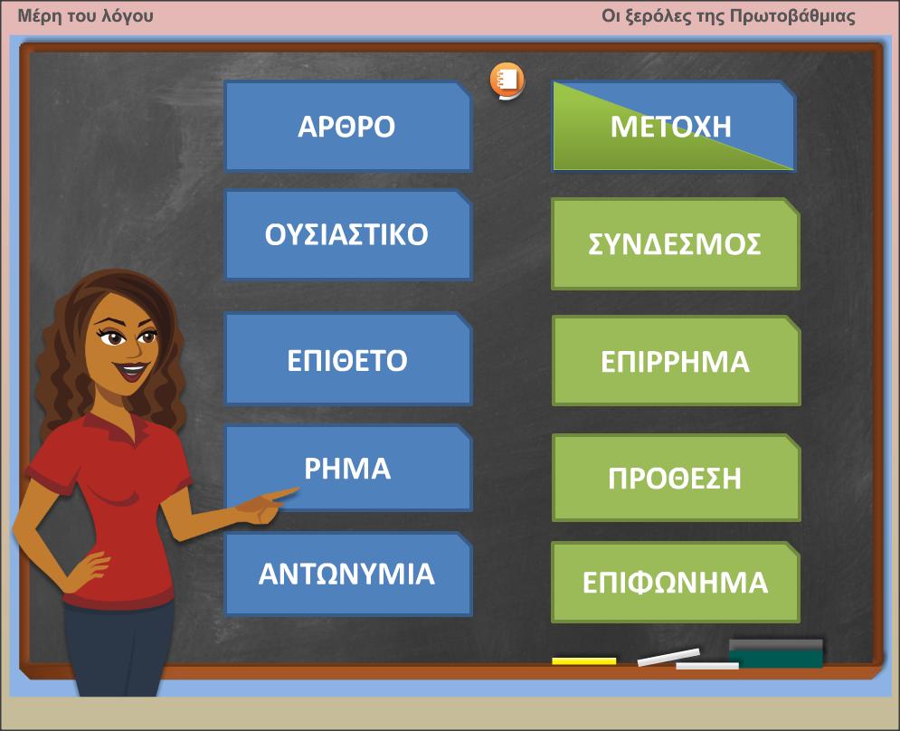 Μαθαίνω τη Γραμματική... παίζοντας!
