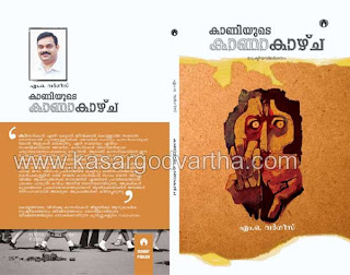 M.O.Vargheese, Kaniyude Kanakazhcha, Book release, Kanhangad, Kasaragod, Kerala, Malayalam news, Kasargod Vartha, Kerala News, International News, National News, Gulf News, Health News, Educational News, Business News, Stock news, Gold News