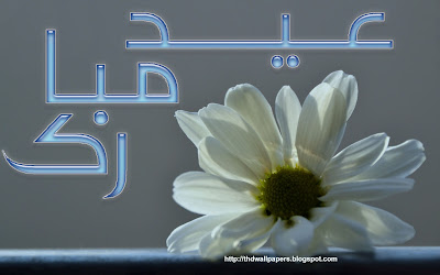 Eid Ul Adha Zuha Mubarak Flowers Wallpapers Greeting Cards 2012 in Urdu 021