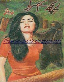 Reech Kay Israr by Anwar Alaigi