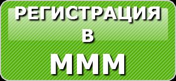 МММ 2016