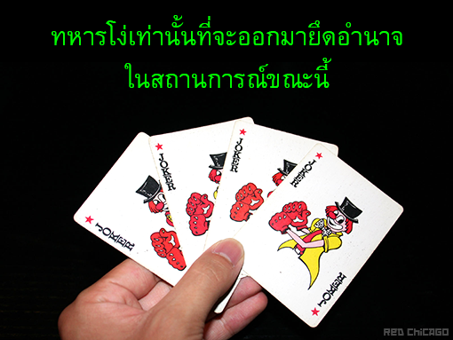 ทหารโง่เท่านั้นที่จะออกมายึดอำนาจในสถานการณ์ขณะนี้