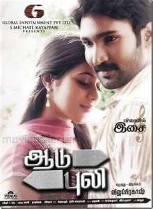 Aadu Puli (2011) - Tamil Movie