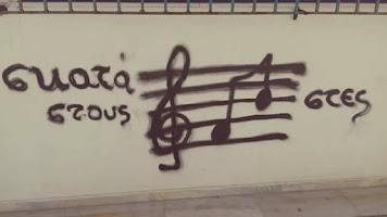 η μουσική παιδεια δεν πάει χαμένη:)