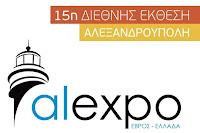 Ανοίγει την Παρασκευή τις πύλες της η 15η Διεθνής Έκθεση Αλεξανδρούπολης alexpo 2012
