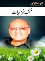 Muntakhib Ghazliat By Amjad Islam Amjad