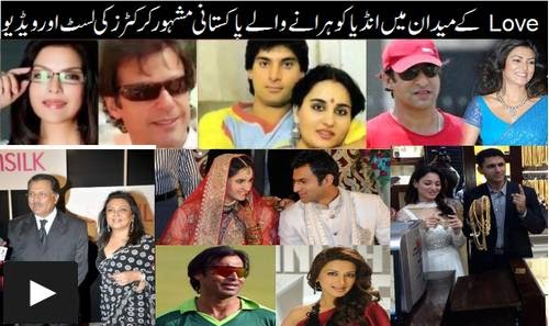 List of Bollywood actresses who purposed and marry with Pakistani Cricket players