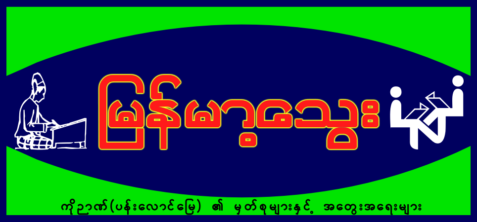 MYANMARTHWAY BLOG