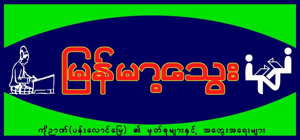 MYANMARTHWAY BLOG