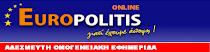 Ομογενειακή εφημερίδα Europolitis
