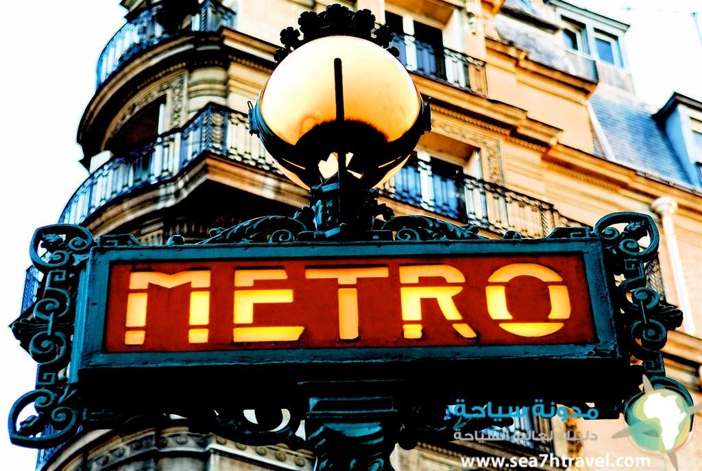 باريس بسعر رخيص | افكار