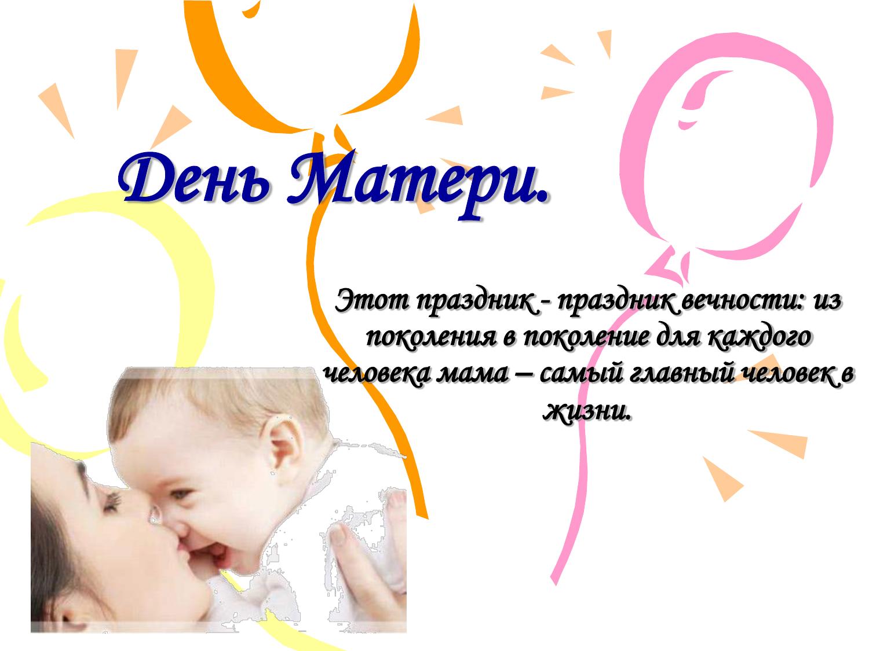 Конкурсы ко дню матери для детей