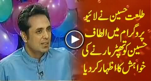 Indirectly Talat Hussain showing his wish to slap Altaf Hussain