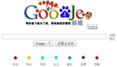 山寨版Google 谷姐
