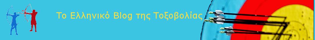 Το Ελληνικό Blog της Τοξοβολίας