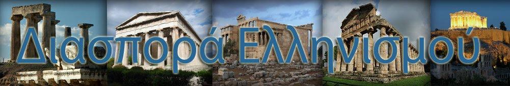 Διασπορά Ελληνισμού