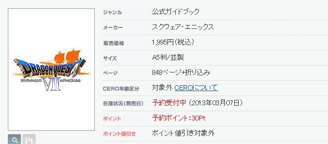 """ニンテンドー3DS版 ドラゴンクエストVII 公式ガイドブックにはアイテムが貰える""""プレゼントコード""""がつくぞ!"""