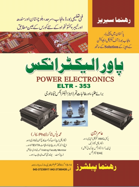 power electronic media essay Electronic media are media that use electronics or electromechanical audience to access the content this is in contrast to static media (mainly print media), which.