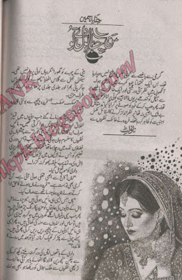 Free download Man chaha bol de tu novel by Hina Yasmeen pdf, Online reading.