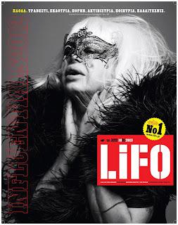 Συνέντευξη LIfo 2013