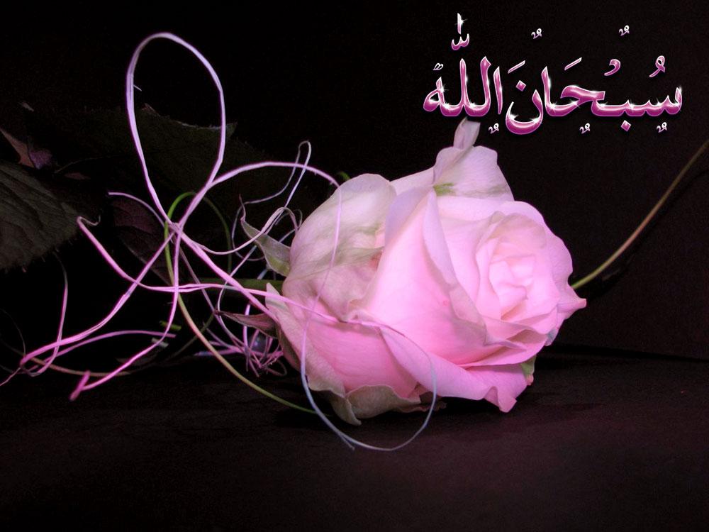 Islamic Wallpapers: Islamic Wallpaper Subhanallah