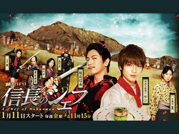 信長的主廚2(日劇) Nobunaga no Chef