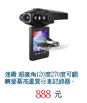 超便宜行車記錄器