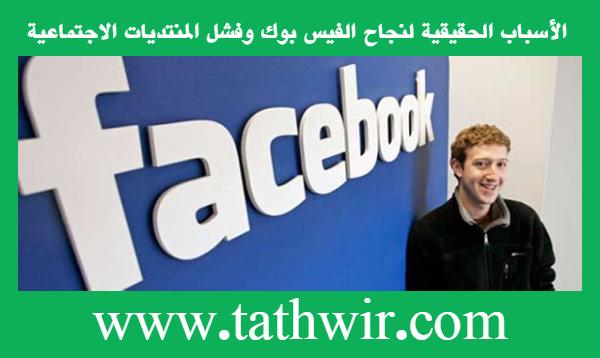أسباب نجاح الفيس بوك و تفوقه على المنتديات الاجتماعية