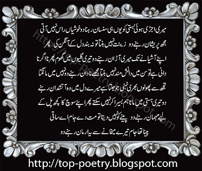 Sad-Poetry-Sms-urdu-Collection-for-Special-Girlfriend