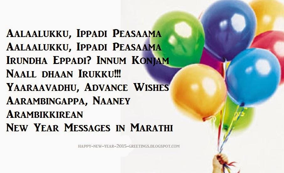 Pictures of Happy New Year Shayari Marathi - kidskunst.info