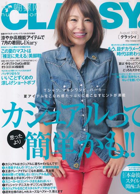 CLASSY (クラッシィ) august 2012年8月 光文社  satoko koizumi Japanese magazine scans