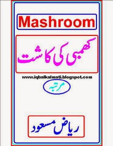 Mushroom Ki Kasht By Riaz Masood