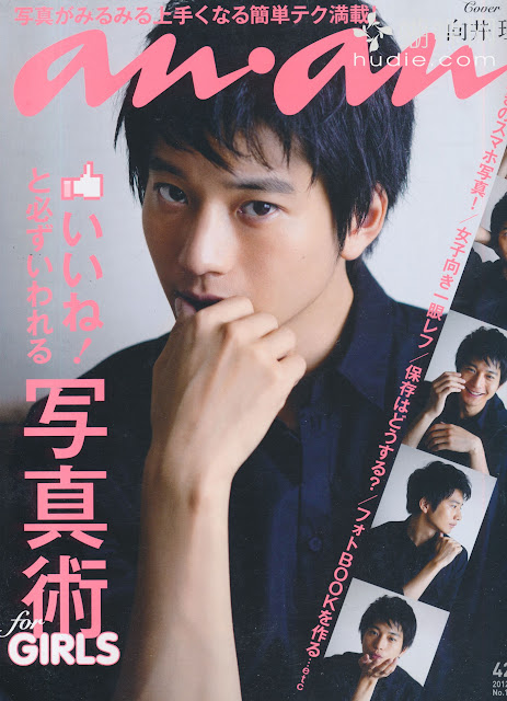 anan  volume 1814 august 2012 japanese magazine scans