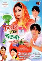 Phoolaori Bina Chatani Kaise Bani