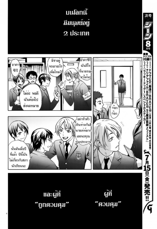 อ่านการ์ตูน Kyokou no Ou 1 ภาพที่ 8