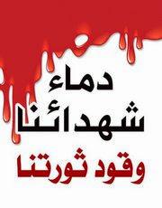 دماء شهدائنا وقود ثوراتنــا