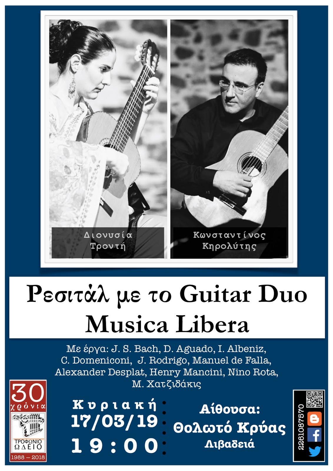 Ρεσιτάλ Κλασικής Κιθάρας με το Guitar Duo Musica Libera