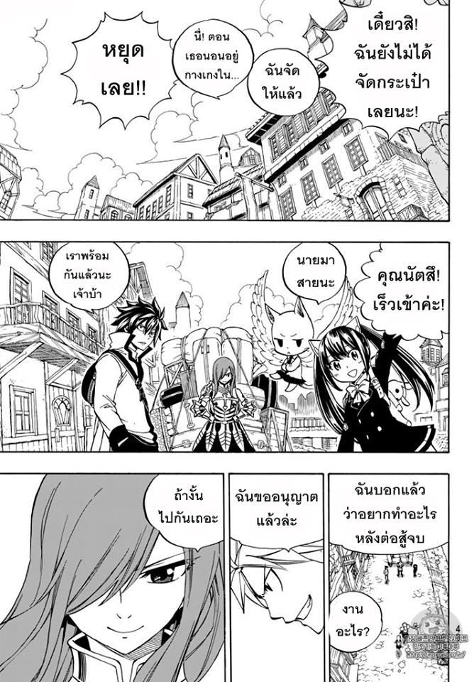 Fairy Tail ตอนที่ 545 END TH แปลไทย
